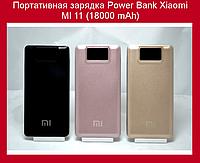 Портативная зарядка Power Bank Xiaomi MI 11 (18000 mAh)