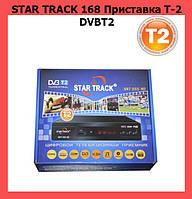 STAR TRACK 168 Приставка T-2 DVBT2!Опт