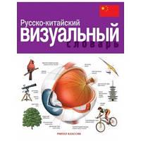 Русско-китайский визуальный словарь