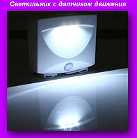 Универсальная подсветка Mighty Ligth,LED Светильник с датчиком движения!Опт