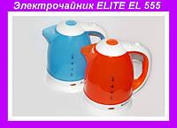 Чайник ELITE EL555,Электрочайник дисковый,электрические чайники