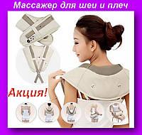 Ударный массажер Cervical Massage Shawls H0231,Массажер для шеи и плеч!Акция