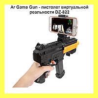 Ar Game Gun - пистолет виртуальной реальности DZ-822!Акция