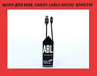 Шнур для моб. candy cable MICRO  блистер!Акция