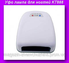 Уфо лампа для ногтей KT888,Лампа для сушки ногтей,Лампа для гель лака,Лампа УФ