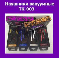 Наушники вакуумные TK-003!Опт