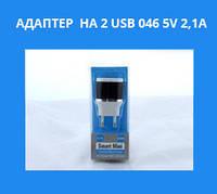 Адаптер  на 2 USB 046 5v 2,1a!Акция