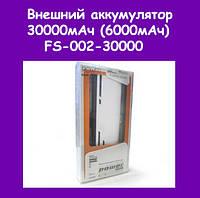 Внешний аккумулятор (power bank) 30000мАч (6000мАч) FS-002-30000