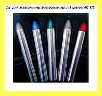 Детский аквагрим перламутровые мелки 5 цветов MK1175!Акция