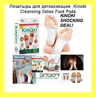 Пластырь для детоксикации  Kinoki Cleansing Detox Foot Pads