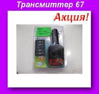 Трансмиттер 67,MODULATOR 67-FM МОДУЛЯТОР,фм модулятор,модулятор!Акция