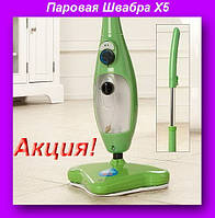 Паровая Швабра X5,Паровая швабра H2O MOP-X5 Powerful 5 в 1, паровая швабра,Пароочиститель!Акция