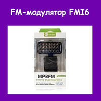 FM-модулятор FMI6!Акция