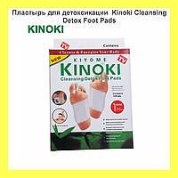 Пластырь для детоксикации  Kinoki Cleansing Detox Foot Pads!Акция
