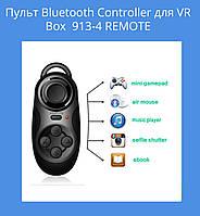 Пульт Bluetooth Controller для VR Box  913-4 REMOTE!Опт