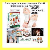 Пластырь для детоксикации  Kinoki Cleansing Detox Foot Pads