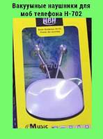 Вакуумные наушники для моб телефона H-702!Опт