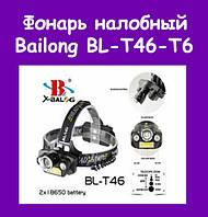 Фонарь налобный Bailong BL-T46-T6!Акция