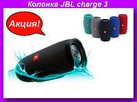 Колонка JBL charge 3,Влагозащищенная акустика JBL,Беспроводная акустика,Bluetooth колонка!Акция