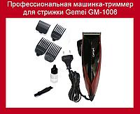 Профессиональная машинка-триммер для стрижки Gemei GM-1008!Акция