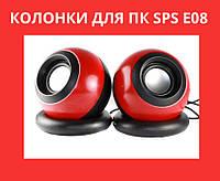 Колонки для ПК  SPS E08