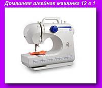 Швейная машинка 12в1 506 H0253,Домашняя швейная машинка,швейная машина!Опт