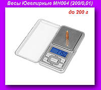 Весы Ювелирные MH004 (200/0,01),Ювелирные карманные весы 200