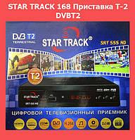 STAR TRACK 168 Приставка T-2 DVBT2