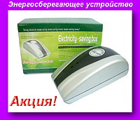 Энергосберегающее устройство Electricity saving box Power Saver,Энергосберегатель!Акция