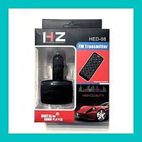 Автомобильный FM трансмиттер модулятор F8/HED08!Опт