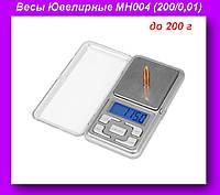 Весы Ювелирные MH004 (200/0,01),Ювелирные карманные весы 200!Опт