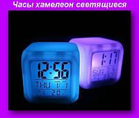 Часы CX 508,Часы хамелеон светящиеся,Часы будильник, термометр, ночник