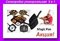 Сковородка Magic Pan,Сковородка универсальная,Сковорода 5 в 1!Акция