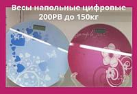 Весы напольные цифровые 200PB до 150кг!Опт