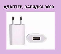 Адаптер переходник USB 220V зарядка 9600 AR-600