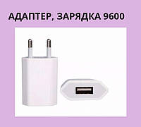 Адаптер переходник USB 220V зарядка 9600 AR-600!Акция