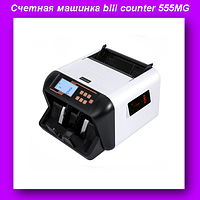 Счетная машинка bill counter 555MG,счетная машина для Европейской валюты,обмен сортировщик!Опт