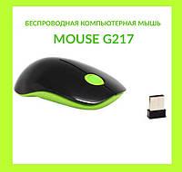 Беспроводная компьютерная мышь MOUSE G217!Акция