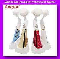 Щетка для умывания Pobling face cleaner,для глубокого очищения лица,Щетка для умывания эелектрическая!Акция