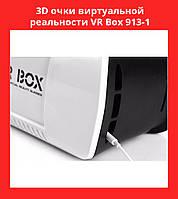 3D очки виртуальной реальности VR Box 913-1!Акция