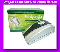 Энергосберегающее устройство Electricity saving box Power Saver,Энергосберегатель!Опт