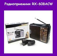 Радиоприемник RX-608ACW!Акция