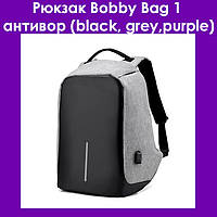 Рюкзак Bobby Bag 1 антивор (black, grey,purple)!Акция