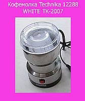 Кофемолка Technika 12288  WHITE TK-2007!Акция
