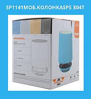 Моб.Колонка с подсветкой SPS E 304T