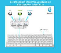Беспроводная клавиатура соединение по bluetooth KEYBOARD X5!Опт