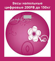 Весы напольные цифровые 200PB до 150кг