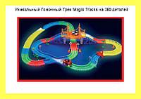 Уникальный Гоночный Трек Magic Tracks на 360 деталей!Хит