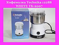 Кофемолка Technika 12288  WHITE TK-2007