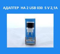 Адаптер  на 2 USB 030  5 v 2,1A!Акция